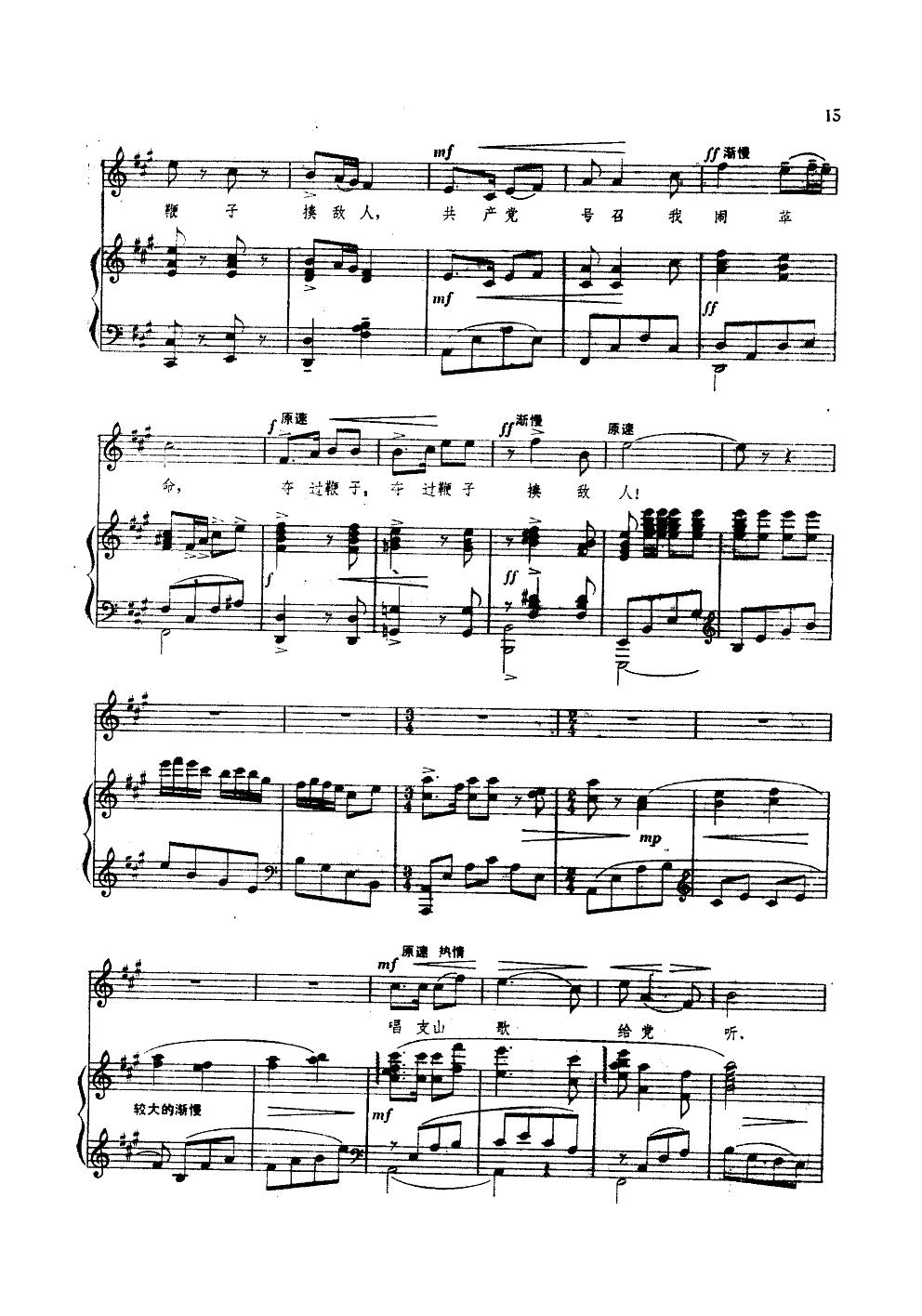唱支山歌给党听 钢伴谱A调
