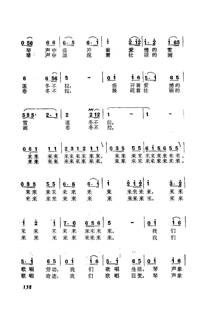 哈萨克斯坦国歌冬不拉简谱