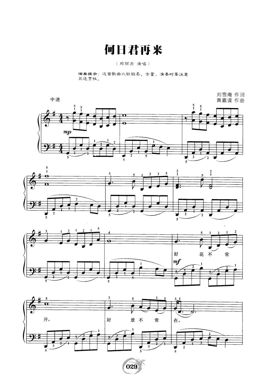 何日君再来(中老年钢琴曲) 提示:按f11切换浏览器全屏模式.图片