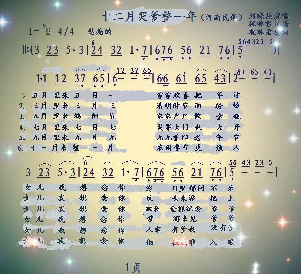 后来的我们哭乐队谱子-歌曲简谱 十二月哭爹整一年