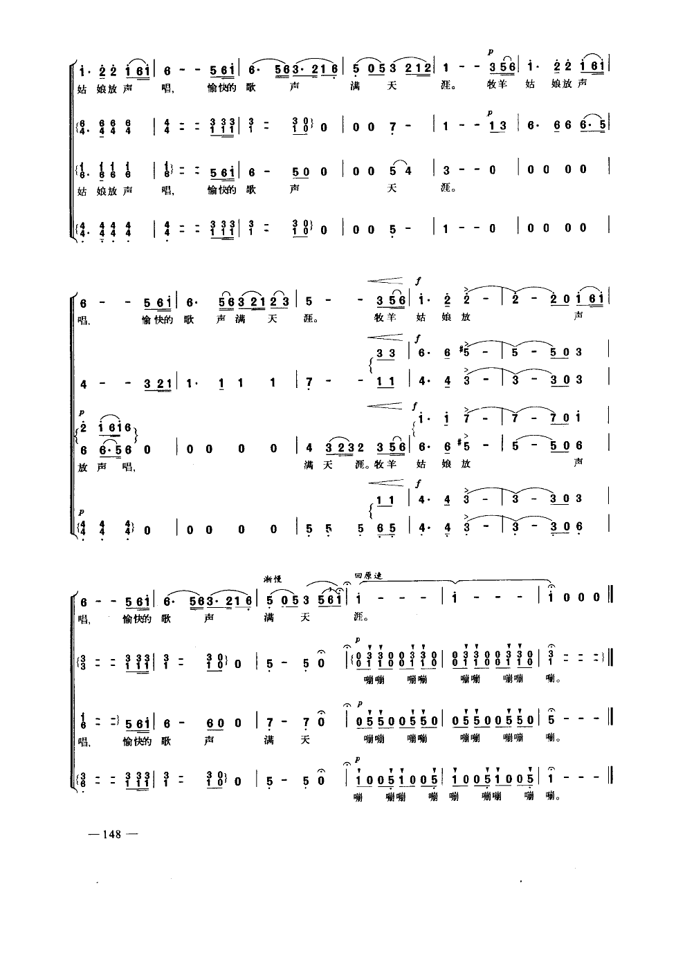 美丽的草原我的家(合唱)(孟卫东编配)简谱