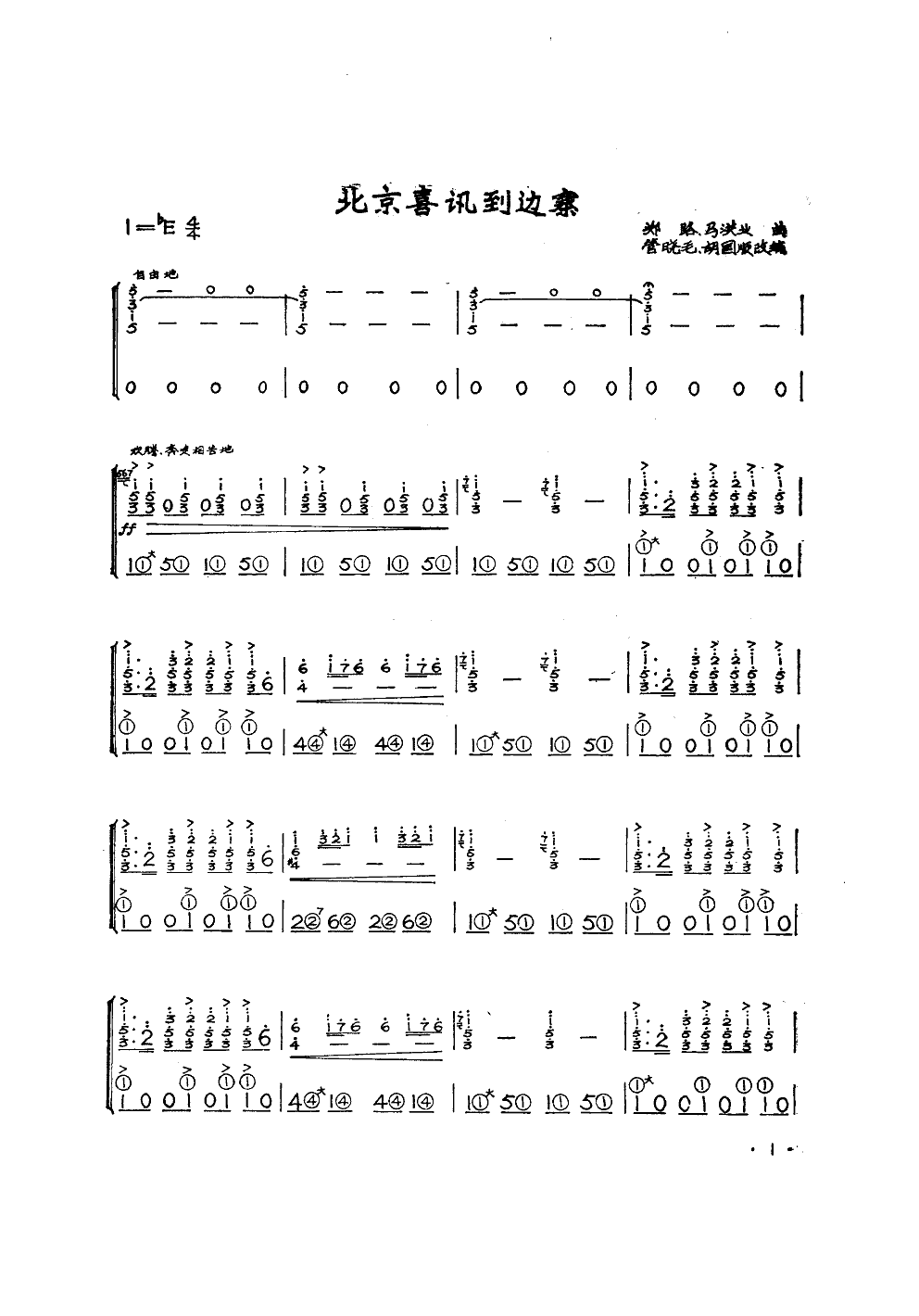 北京喜讯到边寨(手风琴独奏)(简谱)图片