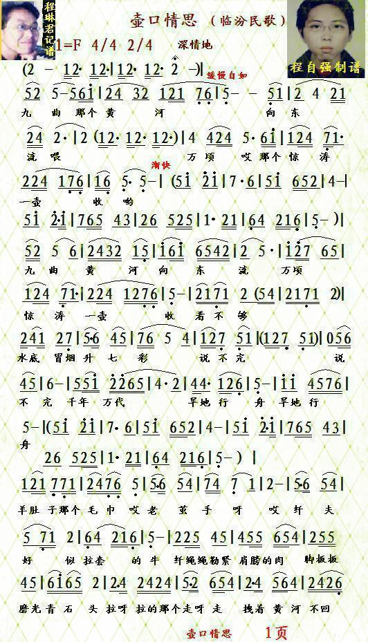 歌曲简谱 壶口情思(临汾民歌)