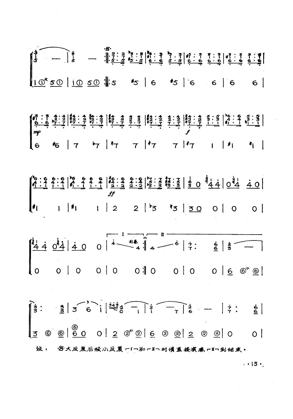 追捕(手风琴独奏)简谱图片