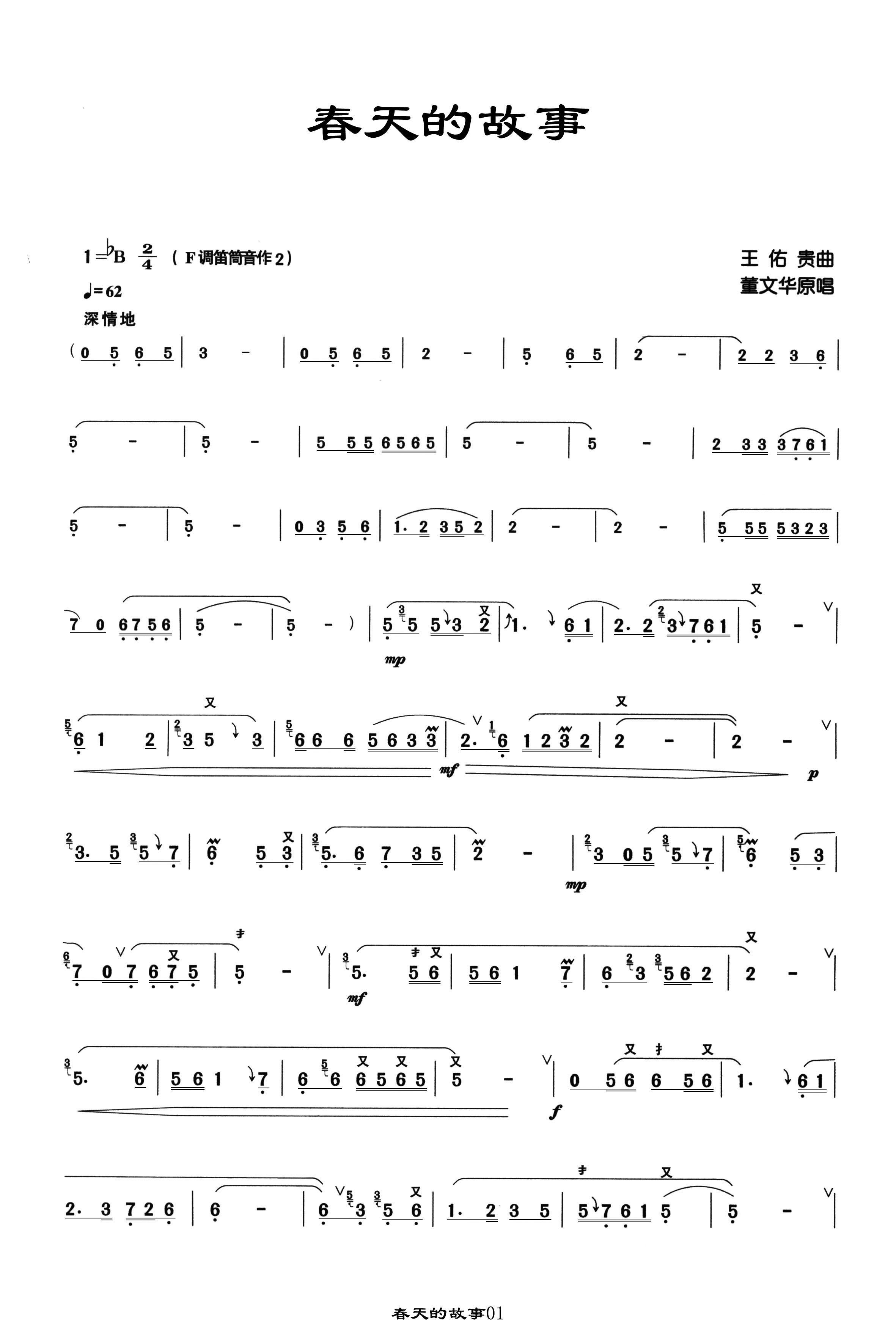 春天的故事 笛子谱 高清版