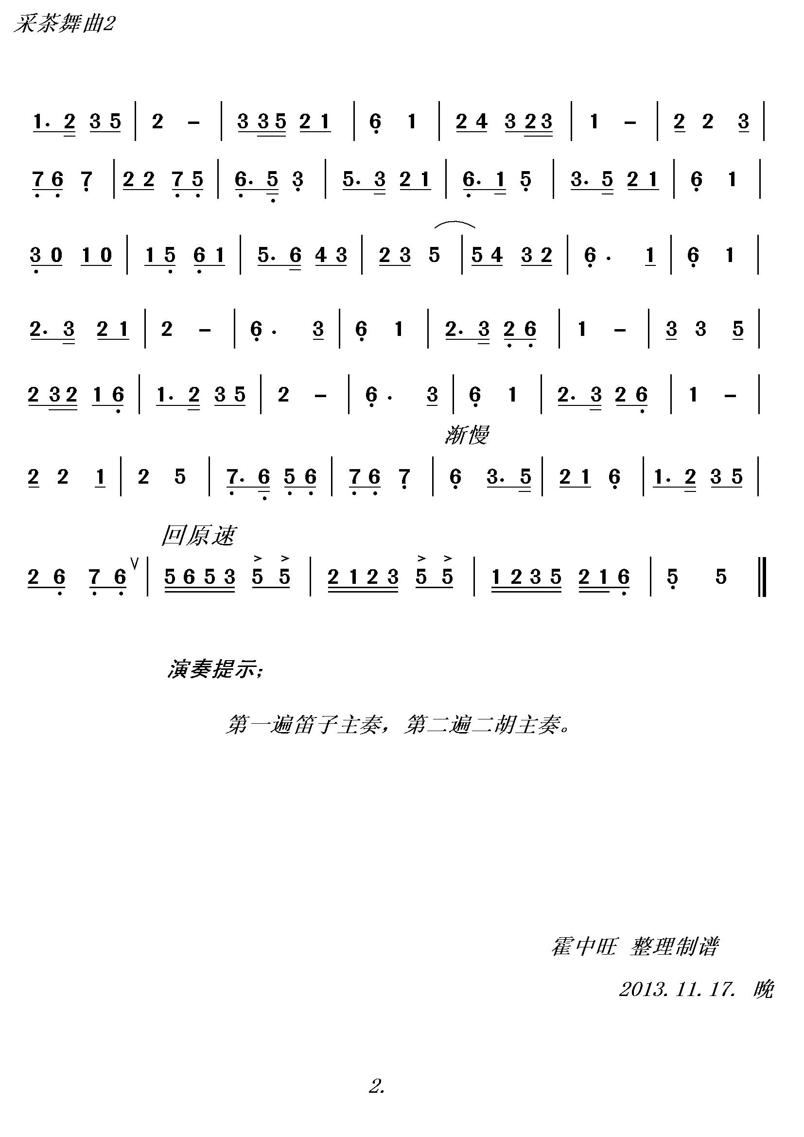 采茶舞曲2 器乐合奏_简谱
