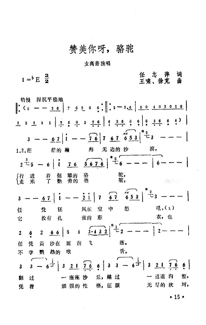 王啸 徐克曲/我赞美你,骆驼(王啸、徐克曲)