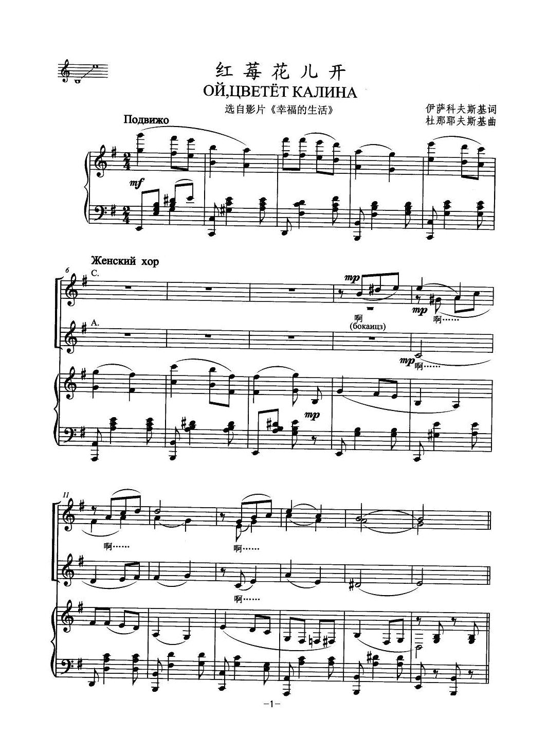 红莓花儿开(合唱)(钢伴谱)