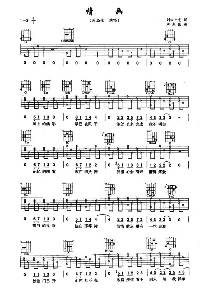 乐谱 曲谱 700_1001 竖版