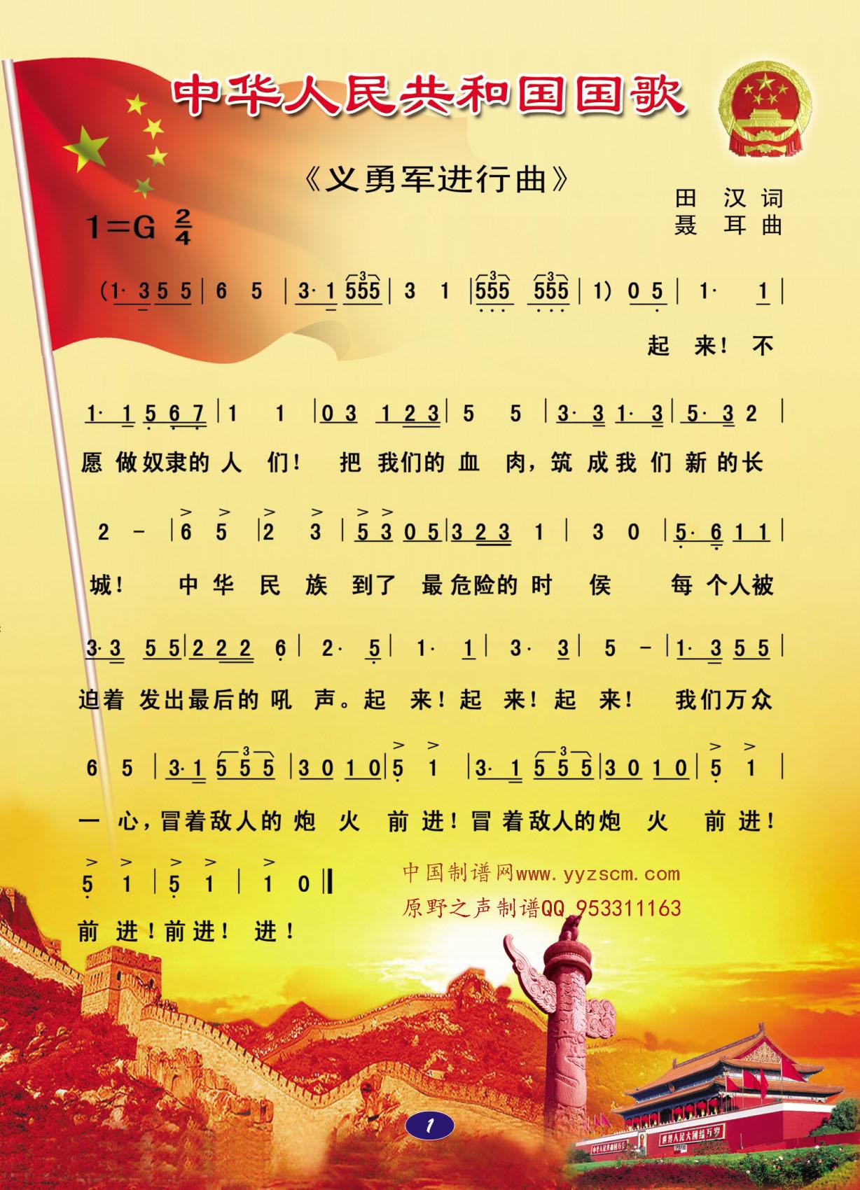 中国国歌口琴谱-中华人民共和国国歌简谱