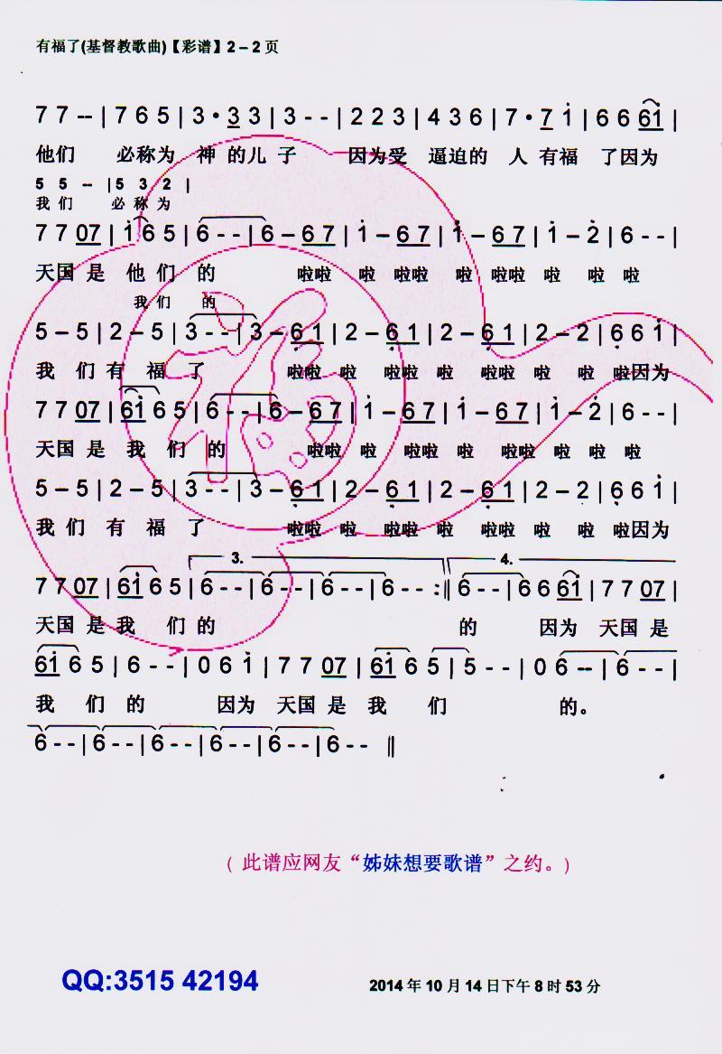 有福了(基督教歌曲)【彩谱】简谱