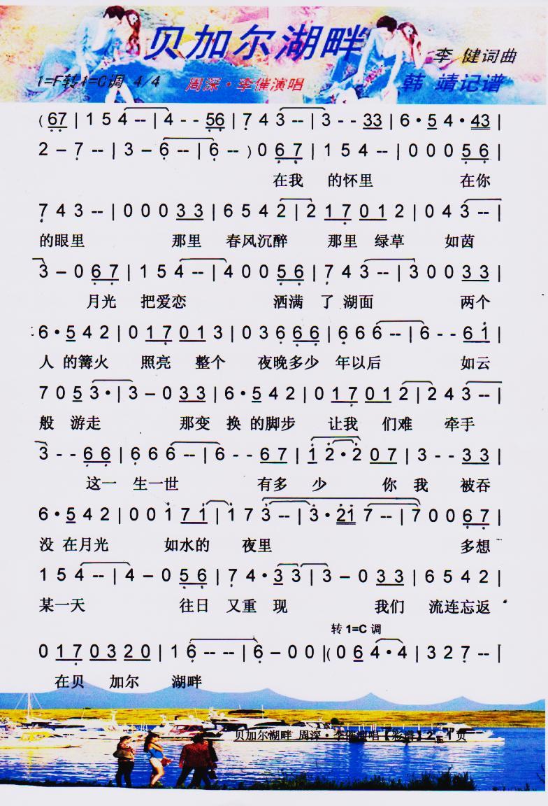 贝加尔湖畔【彩谱】简谱