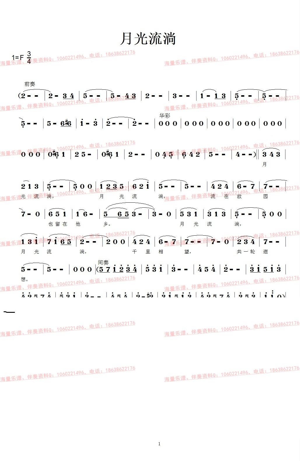 王莉月光流淌 简谱歌谱乐谱