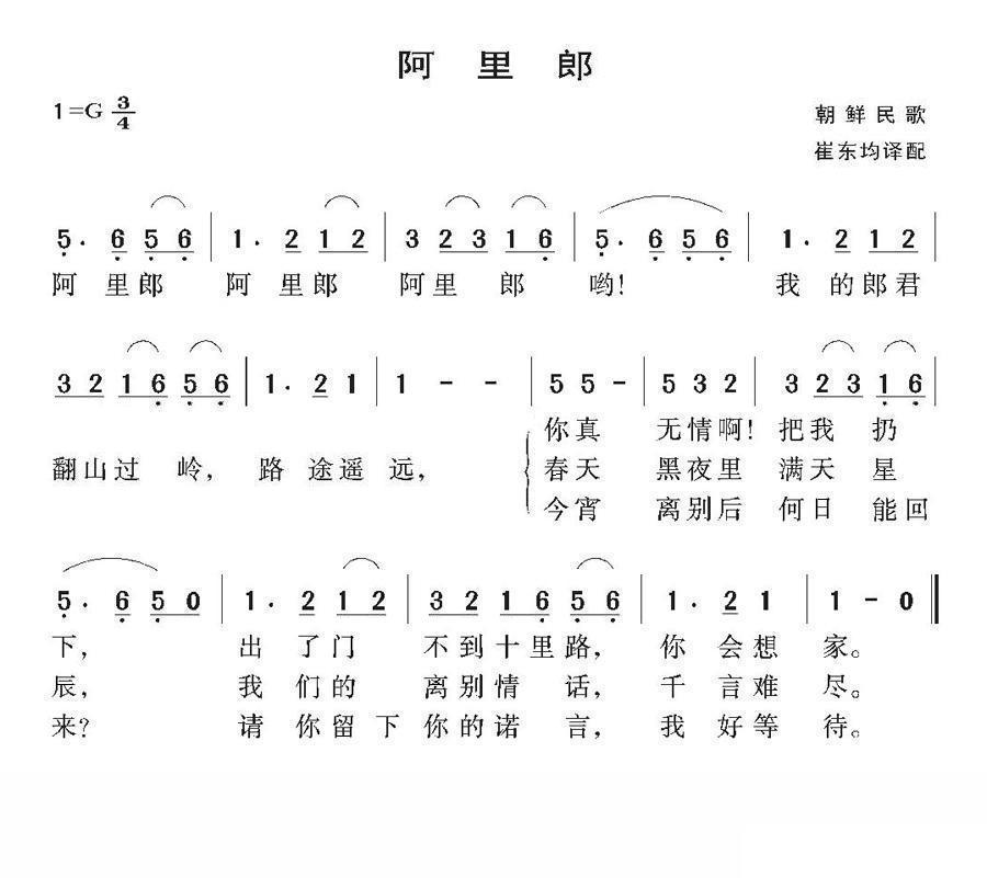 小树叶钢琴谱子-阿里郎简谱 小叶子159制谱园地