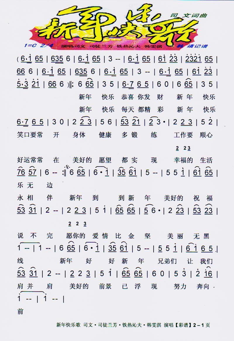 新年快乐歌【彩谱】