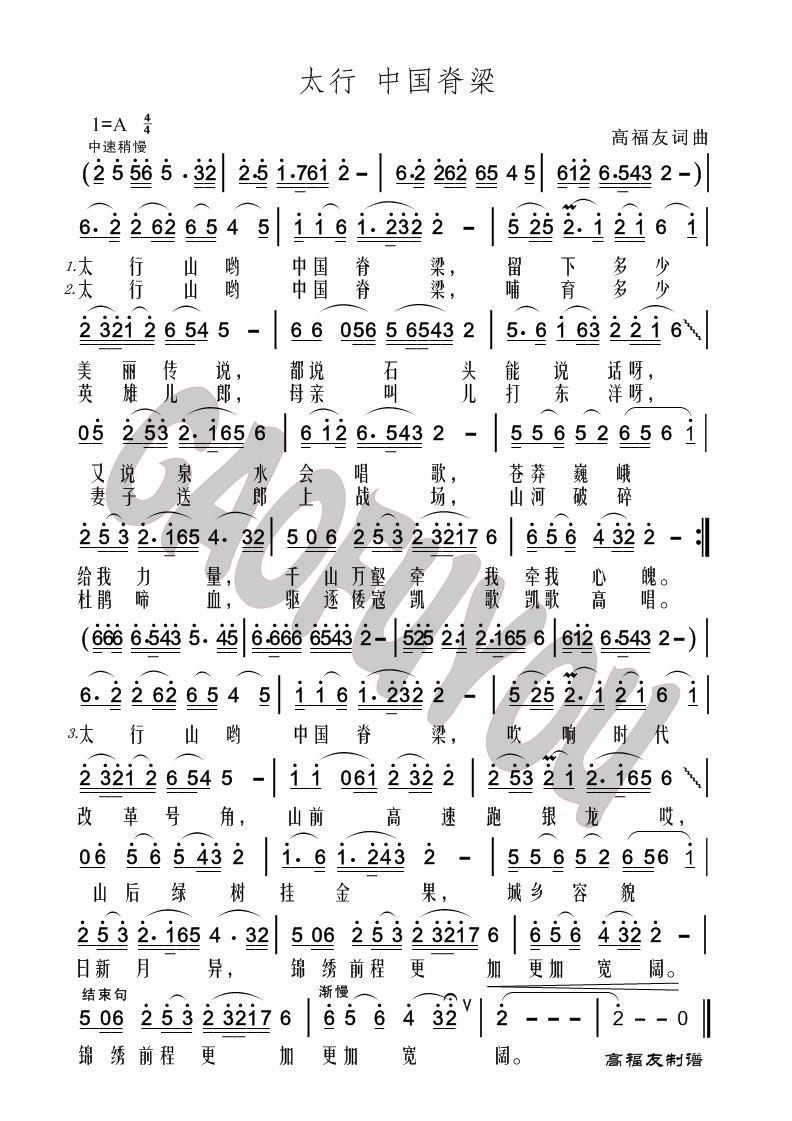 太行 中国脊梁 - 原创歌谱 | 高福友原创制谱图片
