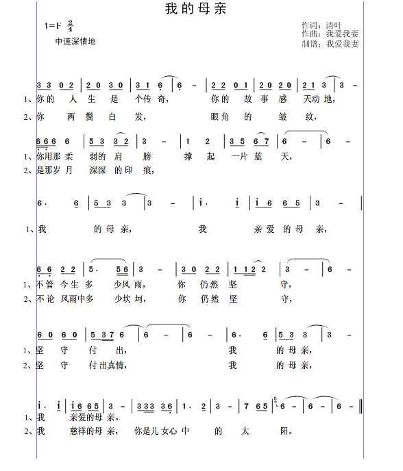 母亲 古筝曲谱简谱