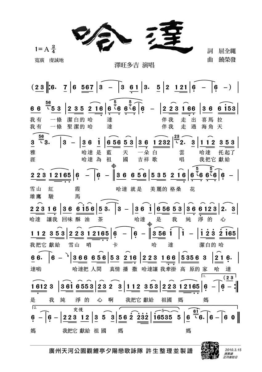 哈达美女矢量图