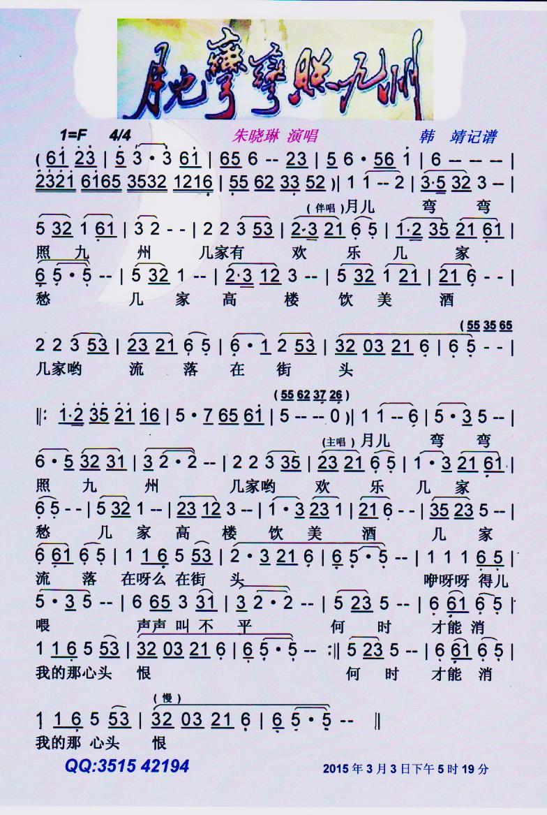 月儿弯弯照九州【彩谱】