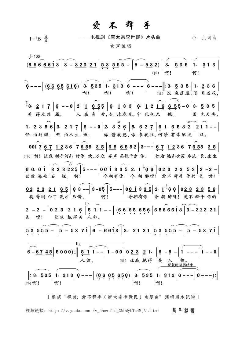 这是我的手四声部歌谱