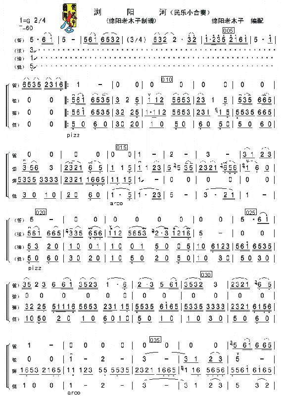 民乐小合奏《浏阳河》1