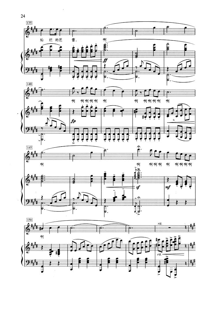 春天的芭蕾 钢琴伴奏谱图片