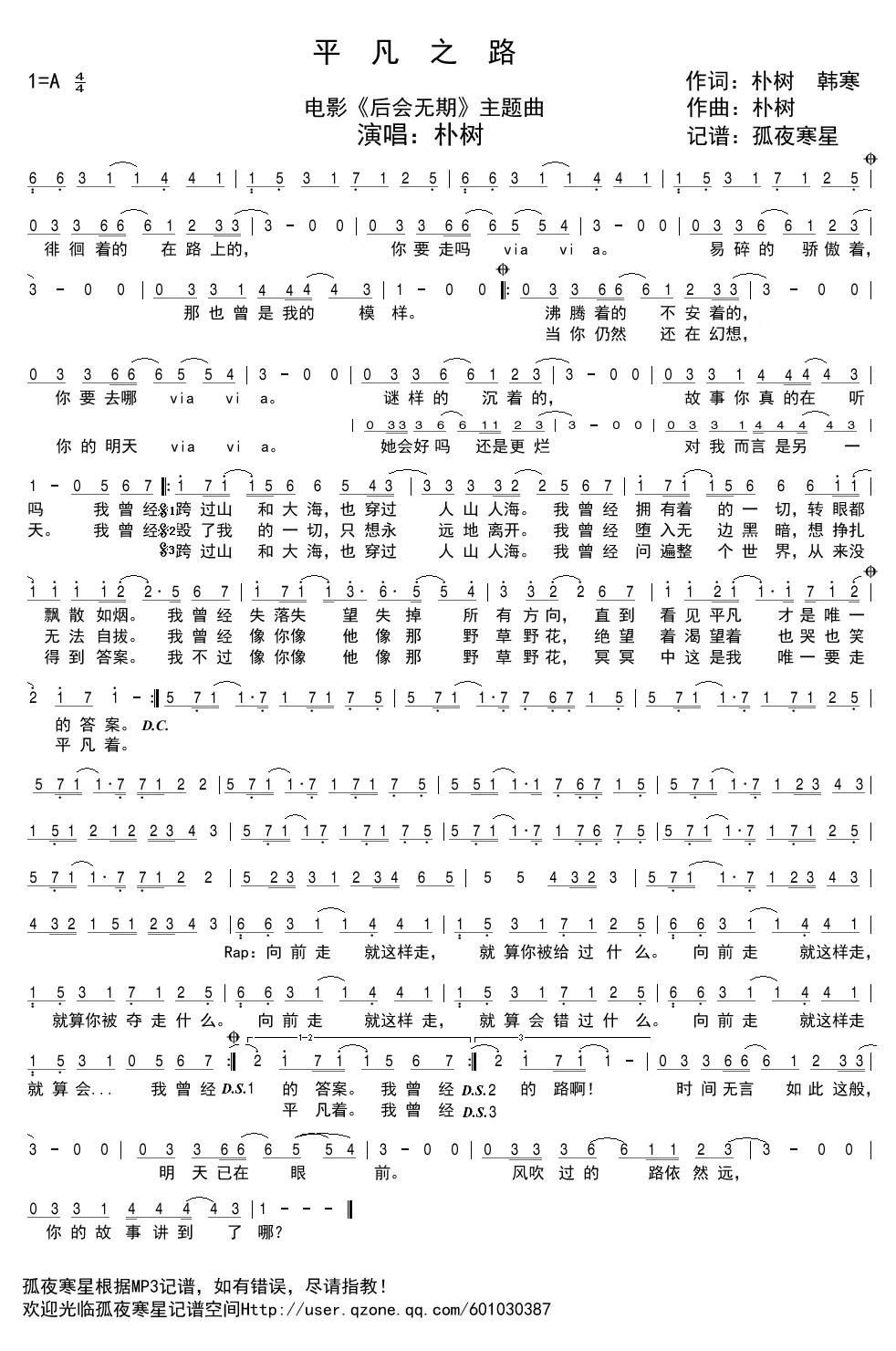 【平凡之路钢琴谱】《平凡之路》高还原完整演奏版钢琴谱_歌谱网
