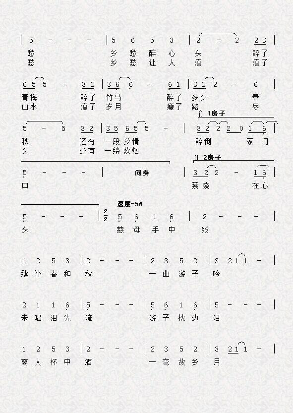 廖昌永_简谱