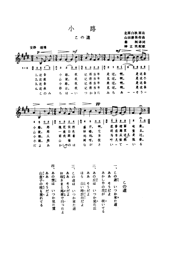 小路(日本歌曲)简谱