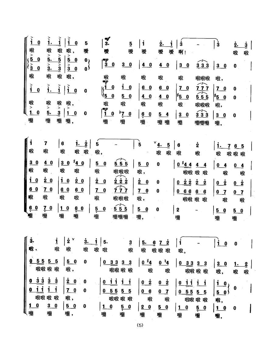 运动员进行曲(无伴奏合唱)(简谱)