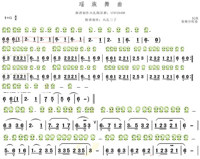 《瑶族舞曲》六孔陶笛版笛箫曲谱18