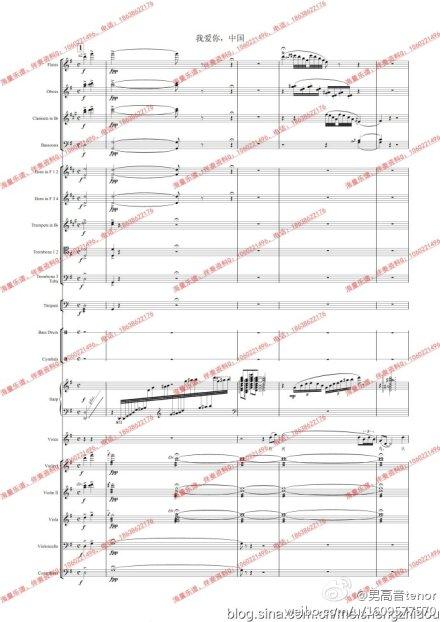 我爱你中国管弦乐队总谱五线谱乐队总谱