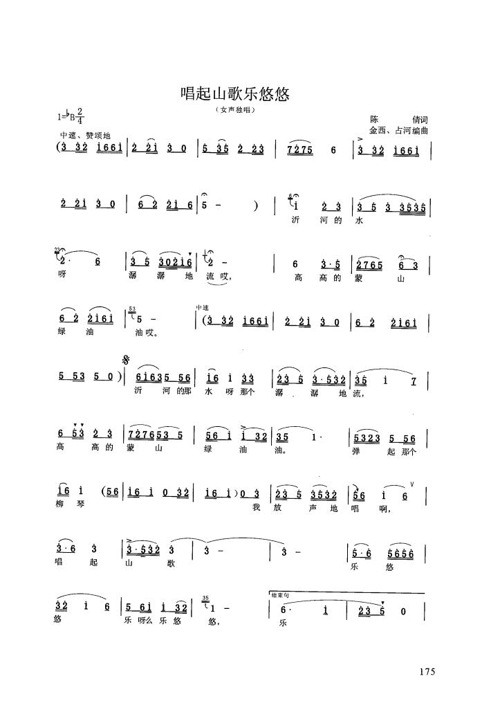 常熟白茆山歌曲谱