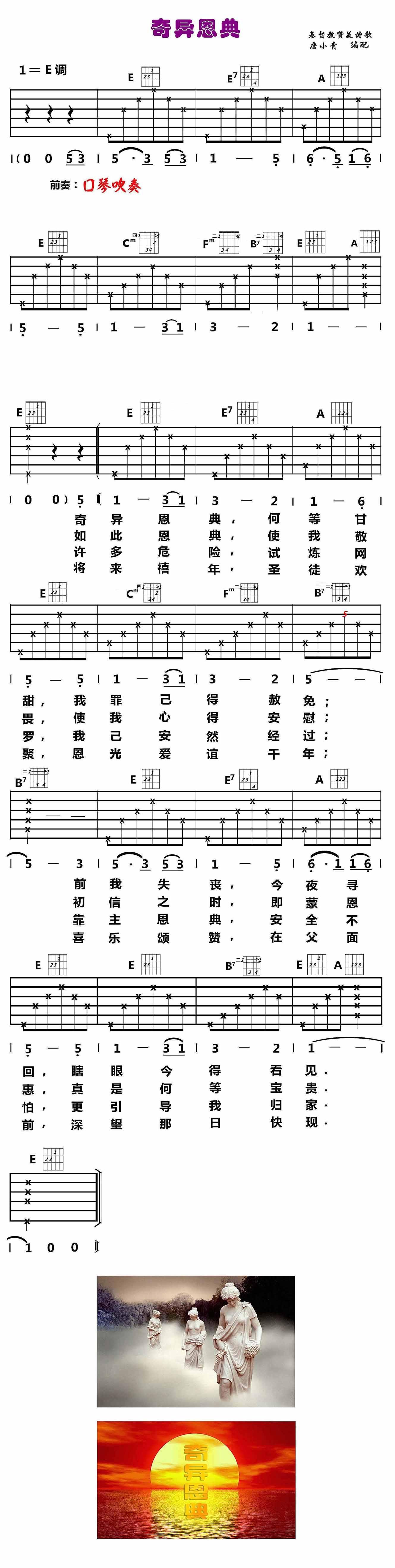 奇异恩典小提琴五线谱分享展示