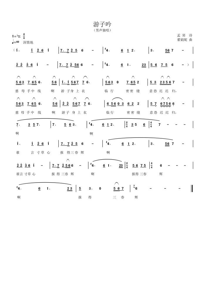 游子吟古筝曲谱