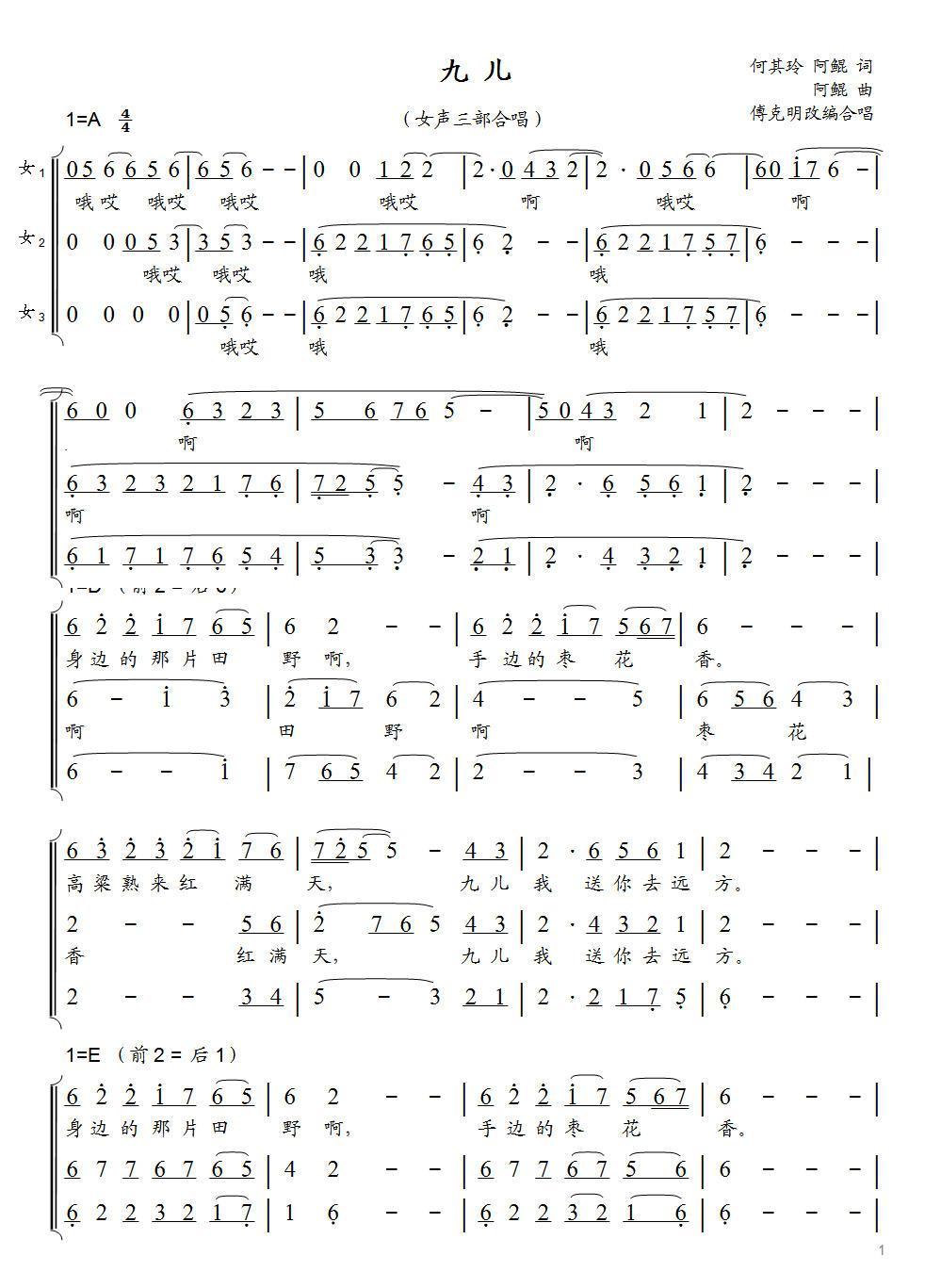 九儿大提琴曲谱