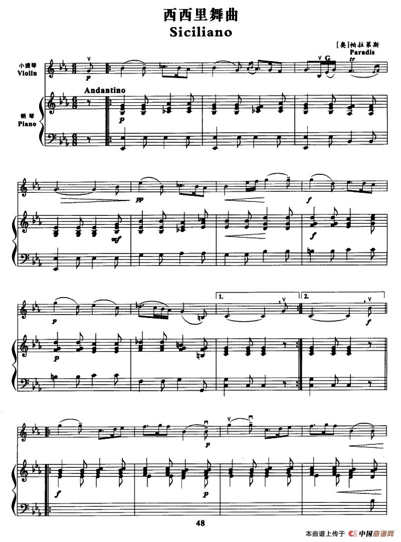 西西里舞曲 小提琴 钢琴伴奏