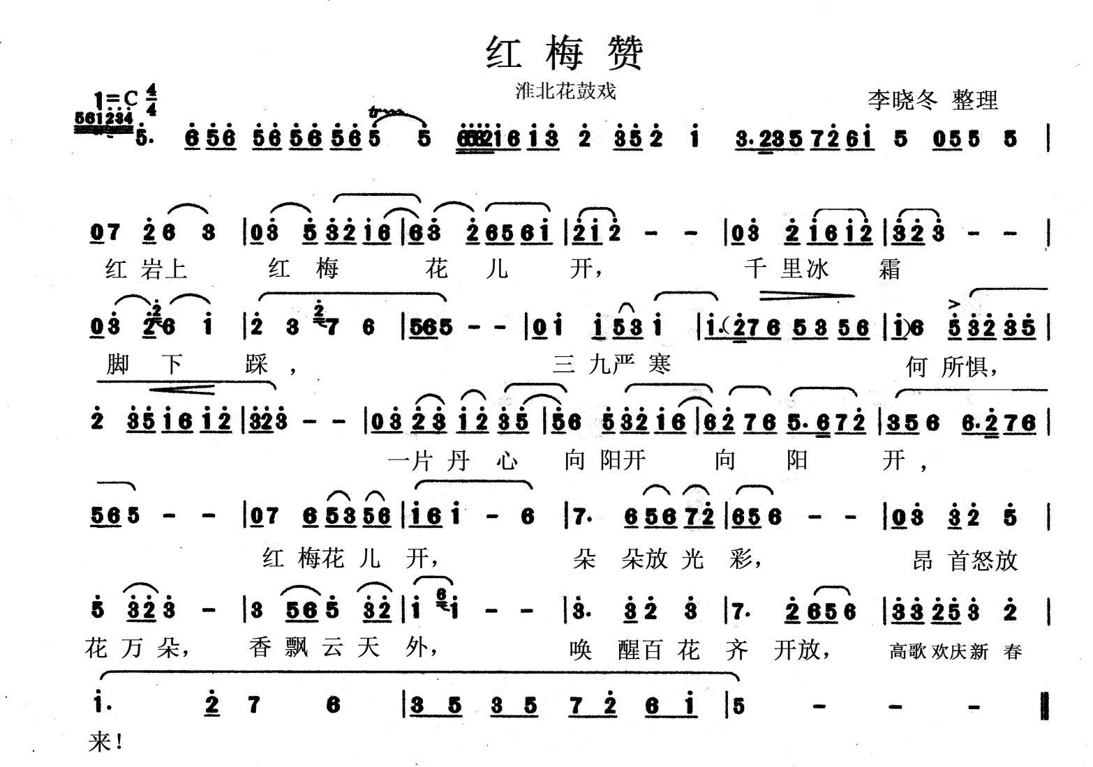 淮北花鼓戏 - 全屏看谱