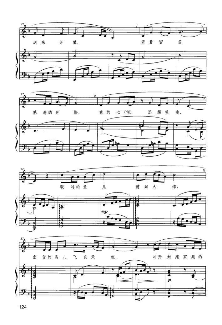一抹夕阳 歌剧 伤逝 选曲 钢琴伴奏谱