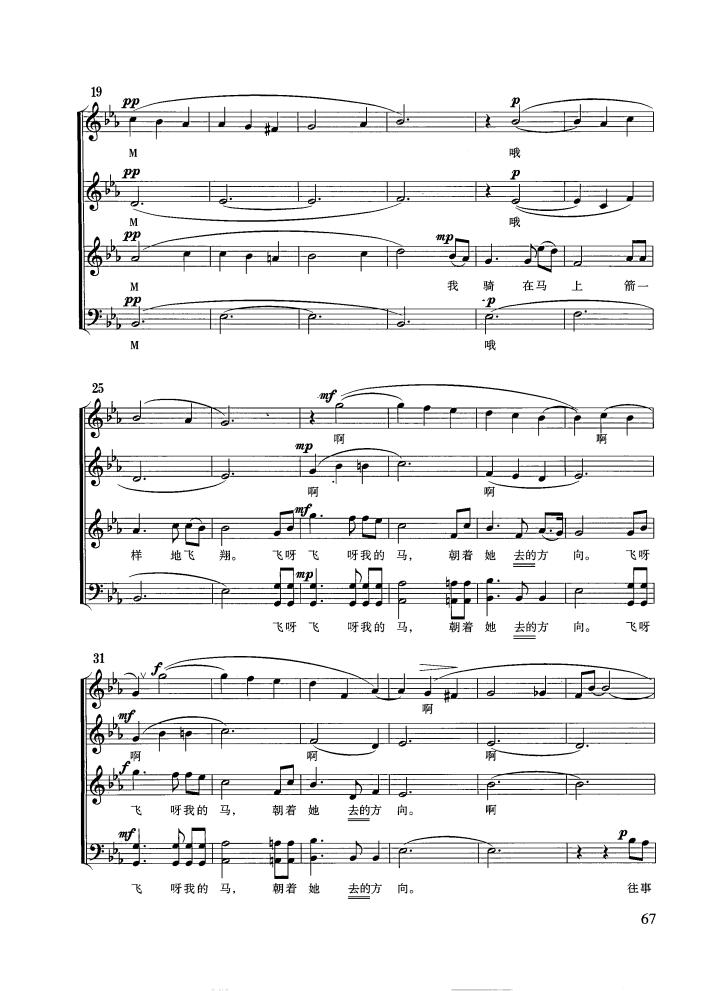 音乐 曲谱下载 >> 吉他曲谱 在银色的月光下 2009-12-30 14:05:1,图片