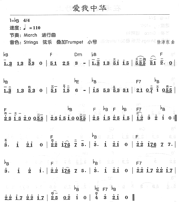 爱我中华_电子琴谱_搜谱网