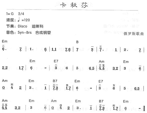 喀秋莎电子琴谱简谱-卡秋莎