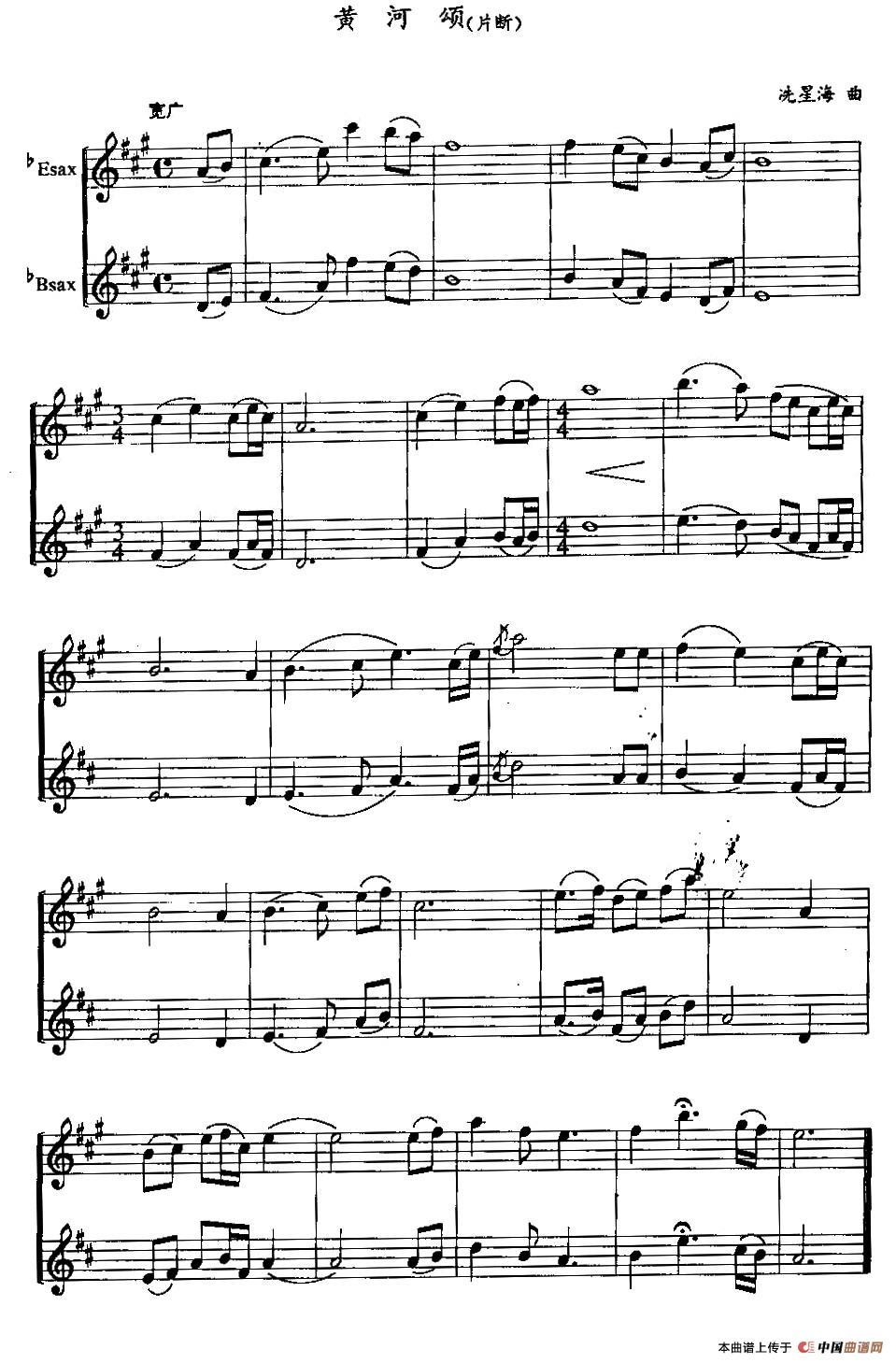 黄河颂(片段,二重奏)_萨克斯谱_搜谱网