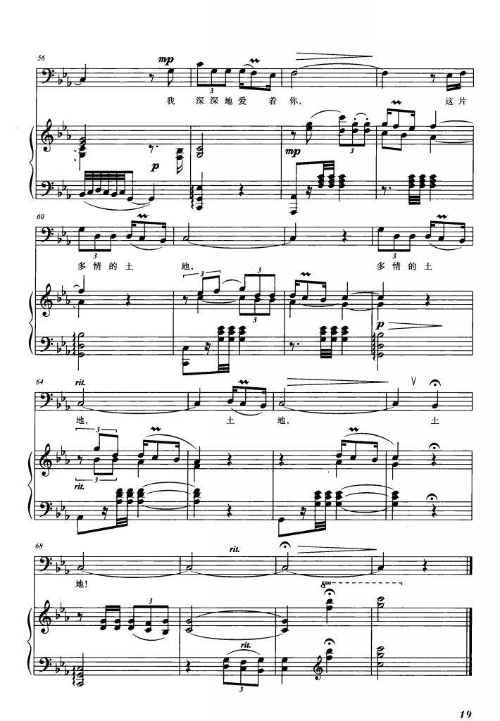 《多情的土地(钢琴伴奏谱)》