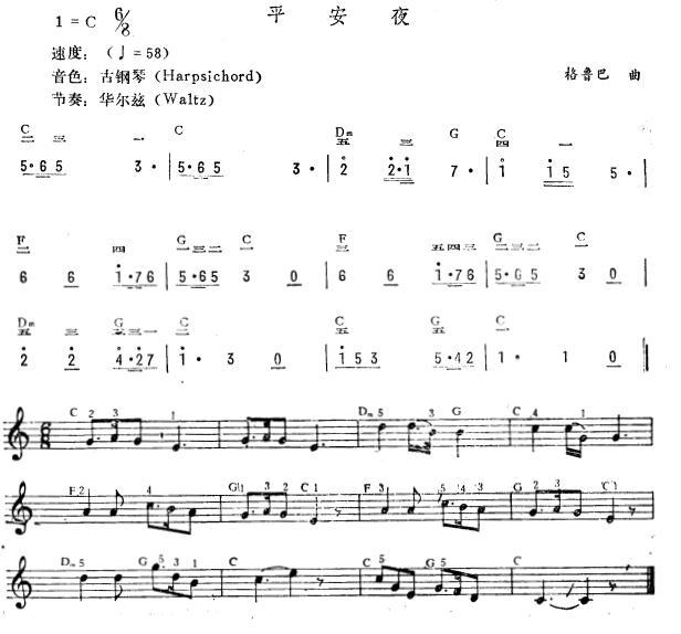 平安夜(简线谱)