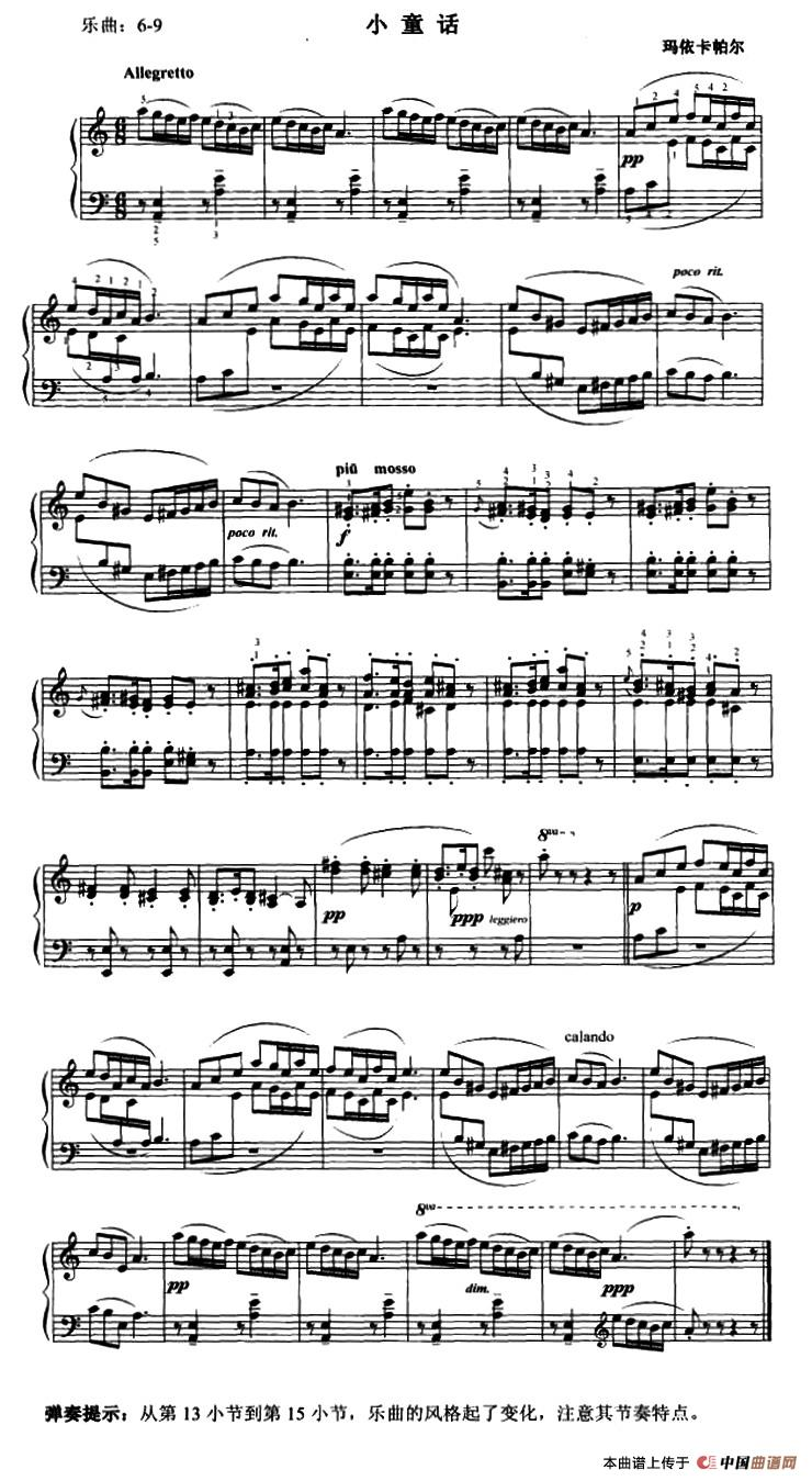 童话镇钢琴谱数字