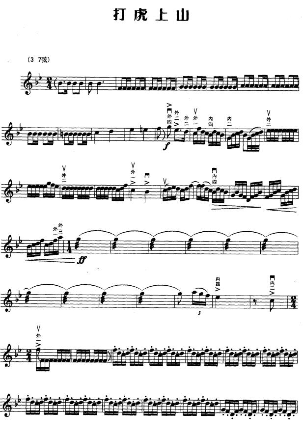 打虎上山(线谱)1