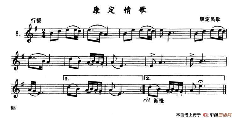 康定情歌(单簧管)_其他曲谱_搜谱网