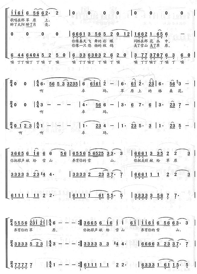 卓玛(女声合唱)3_简谱