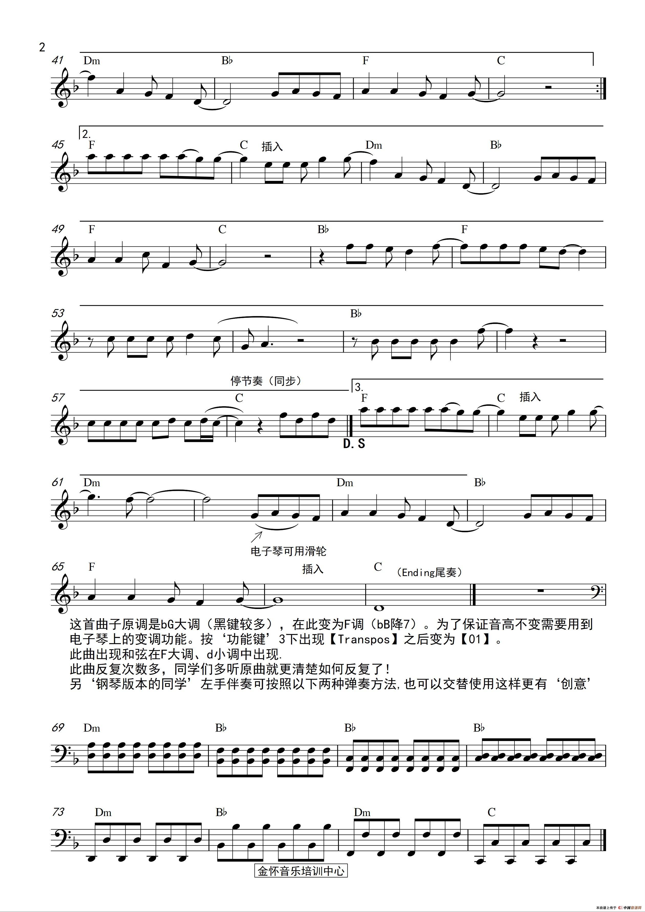 逆战(电子琴谱)